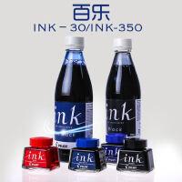 日本百乐PILOT INK-30/350钢笔非碳素墨水 78g钢笔用墨水 88g 贵妃 笑脸不堵笔头红蓝黑色