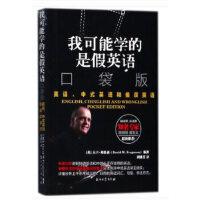 【二手书9成新】我可能学的是假英语 英语、中式英语和偏误英语 口袋版[英] 大卫・弗格森(David W.Fergus