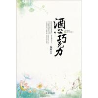 [二手旧书9成新]酒心巧克力秦辉9787801419033台海出版社