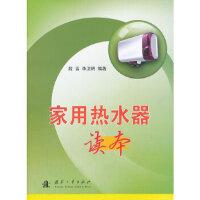 【二手书9成新】家用热水器读本段言 李卫明9787118087499国防工业出版社