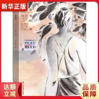 梦呓 傅舫 9787534068935 新华书店 正品保障