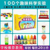 ��吠�年�和�趣味科�W小���玩具套�b 三�q以上含100��科�W���