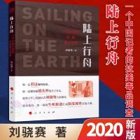 陆上行舟:一个中国记者的拉美毒品调查(2020)刘骁骞 著 人民出版社 纪实文学报告【预售】