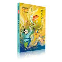 新中国成立70周年儿童文学经典作品集 神笔马良