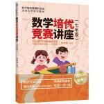 数学培优竞赛讲座(七年级)