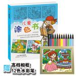 赠相框12色水彩笔儿童涂色书 涂色画手工制作3-6岁幼儿园填色本创意美术 幼儿画画书涂色本绘画入门教材套装4-5周岁宝宝