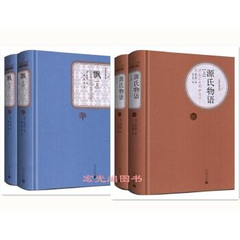 源氏物语(精装版)+ 飘全4册 精装人民文学出版社