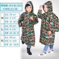 家居生活用品雨衣骑行中大童骑车男童情侣旅游女式青少年韩版中学生男孩单人 X