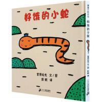 日本宫西达也作品 好饿的小蛇/蒲蒲兰图画书系列 精装 儿童正版绘本书籍0-3-6岁 入选名家名品图画书展 二十一世纪出版社 精装