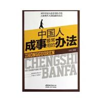 【RT3】中国人成事常用的方法 志恒 中国城市出版社 9787507427240