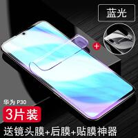 华为p30pro钢化膜华为p30水凝膜全屏覆盖p30lite手机贴膜后液态纳米软膜抗蓝光全包无白边热