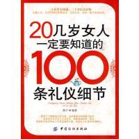 【二手旧书九成新】20几岁女人要知道的100条礼仪细节 茜子著 中国纺织出版社