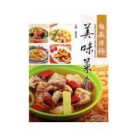 电压力锅美味菜肴 董国成 金盾出版社 9787508280264