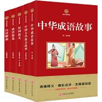 国学经典套装(二) 新课标必读 注释译文无障碍阅读 共五册