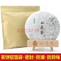 白茶密封袋空白牛皮纸自封袋普洱茶饼茶叶铝箔袋