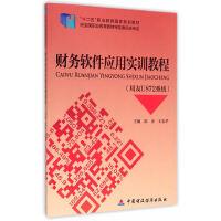 财务软件应用实训教程(用友U872系统) 陈彦,王忠孝 中国财政经济出版社一