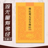 佛说观无量寿经拼音注音念诵本诵读本清晰大字体佛经