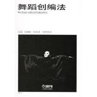 【新书店正版】 舞蹈创编法 (法)卡琳娜・伐纳,郑慧慧 9787806678107 上海音乐出版社
