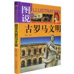 (全彩)图说古罗马文明