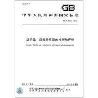 GB/T 30127-2013纺织品 远红外性能的检测和评价