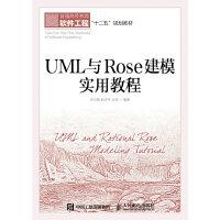 UML与Rose建模实用教程