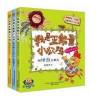 我是正能量小公鸡(全3册)儿童读物书6-8小学生课外阅读书籍