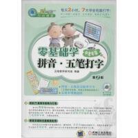 零基础学拼音・五笔打字(中老年版,第2版) 机械工业出版社