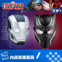 漫威英雄面具美国队长3黑豹钢铁侠内战系列 儿童玩具礼物