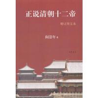 正说清朝十二帝(增订图文本) 阎崇年 9787101102901 中华书局