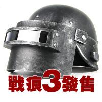 绝地求生吃鸡三级头盔3级甲二级背包cos真人装备周边