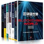 区块链套装6册 区块链重塑经济与世界 技术驱动金融 区块链:从数字货币到信用社会 区块链将如何重新定义世界 区块链世界