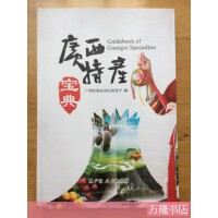 【旧书二手书85品】广西特产宝典 /广西壮族自治区商务厅 广西人民出版社