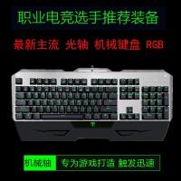 ET 2018新款 网伽机械键盘拔插青轴混光RGB绝地求生104键防水铝合金 黑色