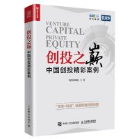 创投之巅 中国创投精彩案例 风险投资私募股权 创业与投资书籍 风险投资 创业融资书籍 互联网投资 金融投资书籍