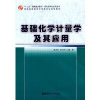 【旧书二手书8成新】 基础化学计量学及其应用 倪力军 华东理工大学出版社
