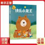 快乐小兔王5:步哈谷里笑声多(注音版)〖新华书店,畅销正版〗