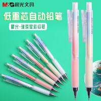 晨光璀璨星辰限定系列自动铅笔少女心0.5mm/0.7mm学生用低重心软握铅笔写字考试小清新按动活动铅笔写不断芯