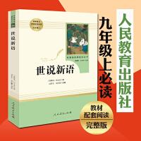 现货世说新语(人民教育出版社) 九年级语文指定/语文教材配套阅读书籍/初中学生课外书/正版
