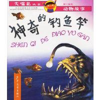 神奇的��~竿 余晗 �著 少年�和�出版社 9787532466771