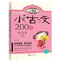 小学生小古文200课:第2册 方舟 9787550268173 北京联合出版公司
