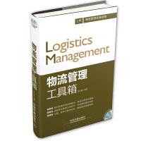 【二手旧书9成新】 物流管理工具箱 含光盘 李芏巍著 中国铁道出版社