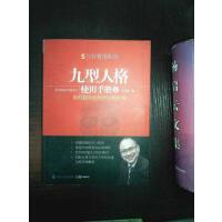【二手旧书九成新】九型人格使用手册2 /孙越 鹭江出版社