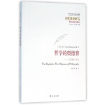哲学的奥德赛--王制引论(柏拉图注疏集)/西方传统经典与解释