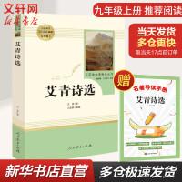 艾青诗选 人民教育出版社