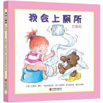 我会上厕所女孩版精装 绘本0-3岁学会上厕所儿童绘本故事书 幼儿拉粑粑便便如厕图画书籍 宝宝成长亲子早教书1-2周 童