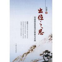 【二手书9成新】出位之思-明儒颜钧的民间化思想与实践马晓英9787227036258宁夏人民出版社
