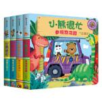 新版 小熊很忙系列 第2辑 Benji Davies 9787508696348 中信出版社 新华书店 品质保障