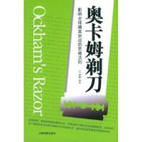 【新书店正版】 奥卡姆剃刀:影响全球精英命运的思维法则 罗耶 中国民航出版社 9787801106322