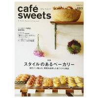 进口原版年刊订阅 cafe sweets(カフェ・スイ�`ツ) 咖啡甜品饮食料理杂志 日本日文原版 年订6期