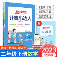 阳光同学计算小达人二年级下册数学北师版2021新版北师大